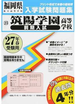 筑陽学園高等学校〈前期入試〉 27年春受験用