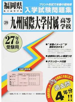 九州国際大学付属高等学校 27年春受験用