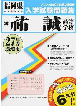 祐誠高等学校 27年春受験用