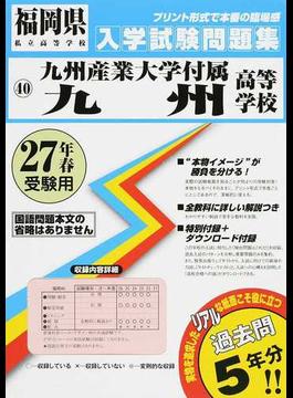 九州産業大学付属九州高等学校 27年春受験用