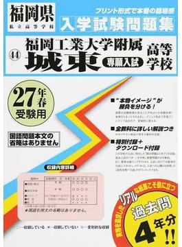 福岡工業大学附属城東高等学校〈専願入試〉 27年春受験用