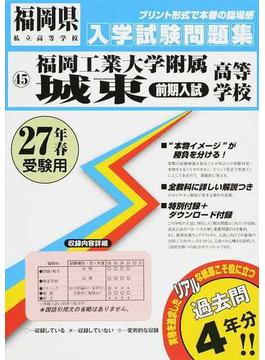 福岡工業大学附属城東高等学校〈前期入試〉 27年春受験用