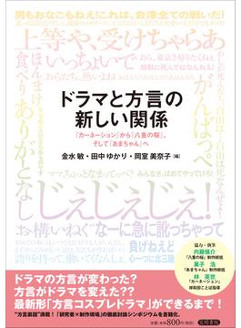 ドラマと方言の新しい関係 『カーネーション』から『八重の桜』、そして『あまちゃん』へ