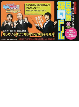 日本語探Qドリル