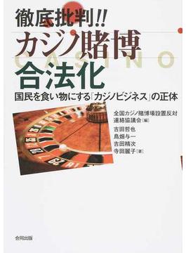 徹底批判!!カジノ賭博合法化 国民を食い物にする「カジノビジネス」の正体