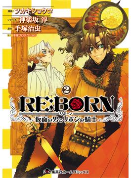 RE:BORN〜仮面の男とリボンの騎士〜 2 (集英社ホームコミックス)