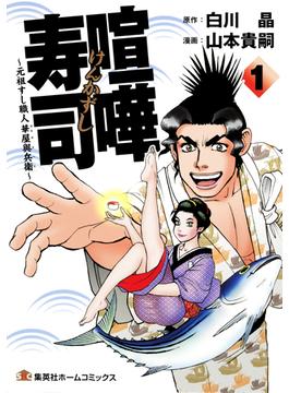 喧嘩寿司〜元祖すし職人華屋與兵衛〜 1 (集英社ホームコミックス)