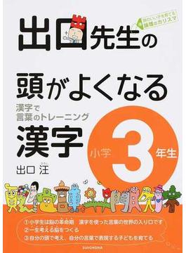 出口先生の頭がよくなる漢字 漢字で言葉のトレーニング 小学3年生
