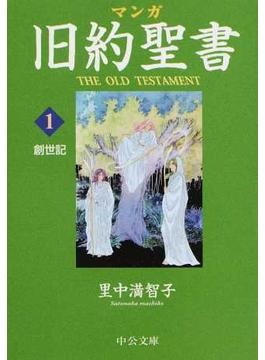 マンガ旧約聖書(中公文庫) 3巻セット(中公文庫)