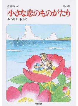 小さな恋のものがたり 叙情まんが 第43集