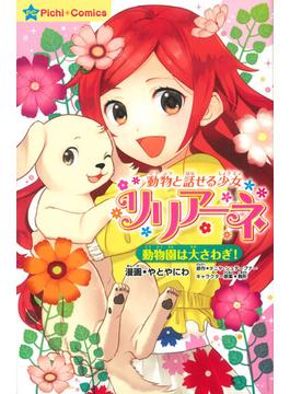 動物と話せる少女リリアーネ 動物園は大さわぎ! (ピチコミックス)(ピチコミックス)