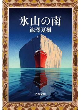 氷山の南(文春文庫)