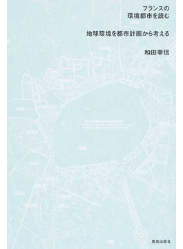 フランスの環境都市を読む 地球環境を都市計画から考える