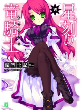 【セット商品】星刻の竜騎士 6-10セット(MF文庫J)