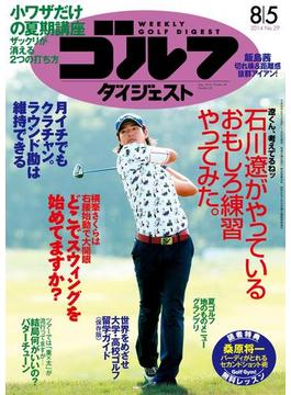 週刊ゴルフダイジェスト 2014/8/5号