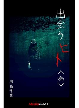 出会うヒト<幽>(MTホラー文庫)