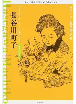 長谷川町子 「サザエさん」とともに歩んだ人生 漫画家〈日本〉 1920-1992