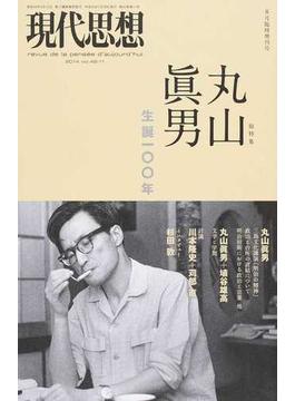 現代思想 vol.42−11〈8月臨時増刊号〉 総特集丸山眞男