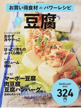 豆腐(saita mook)