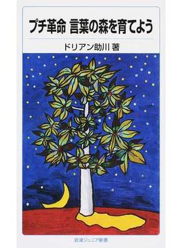 プチ革命 言葉の森を育てよう(岩波ジュニア新書)