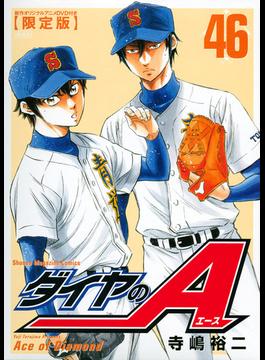 DVD付き ダイヤのA 限定版 46 (講談社キャラクターズA)