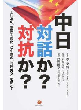 中日対話か?対抗か? 日本の「軍国主義化」と中国の「対日外交」を斬る