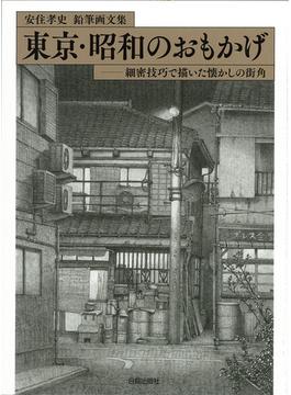 東京・昭和のおもかげ 細密技巧で描いた懐かしの街角 鉛筆画文集