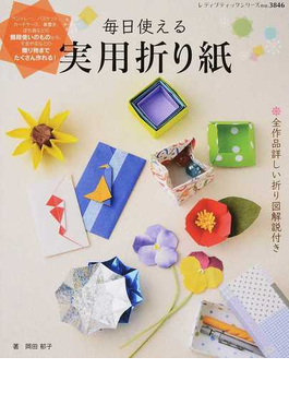 毎日使える実用折り紙(レディブティックシリーズ)