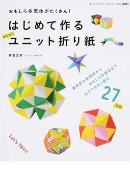 はじめて作るかんたんユニット折り紙 おもしろ多面体がたくさん!(レディブティックシリーズ)