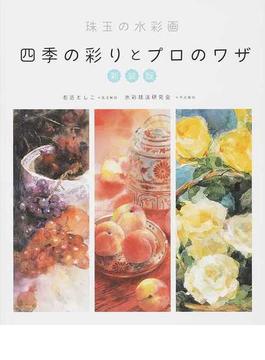 珠玉の水彩画四季の彩りとプロのワザ 新装版