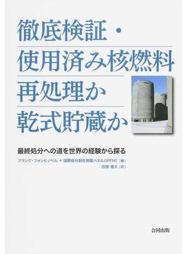 徹底検証・使用済み核燃料 再処理か乾式貯蔵か 最終処分への道を世界の経験から探る