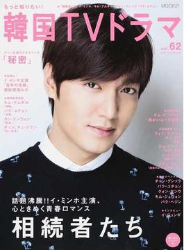 もっと知りたい!韓国TVドラマ vol.62(MOOK21)