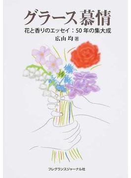 グラース慕情 花と香りのエッセイ:50年の集大成