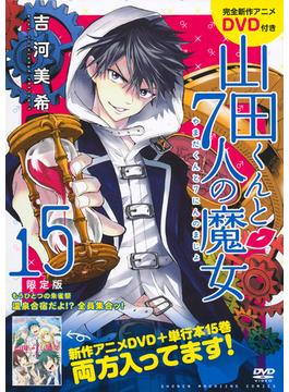 DVD付き 山田くんと7人の魔女 限定版 15 (講談社キャラクターズA)