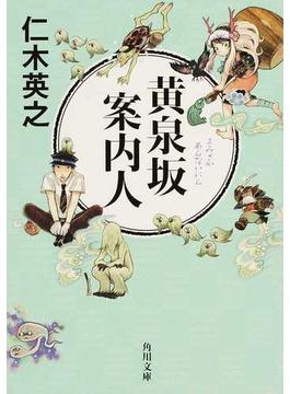 黄泉坂案内人 1(角川文庫)