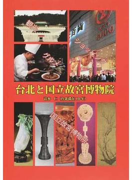 台北と国立故宮博物院
