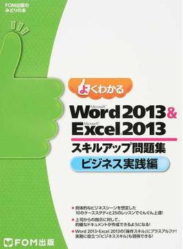 よくわかるMicrosoft Word 2013&Microsoft Excel 2013スキルアップ問題集 ビジネス実践編