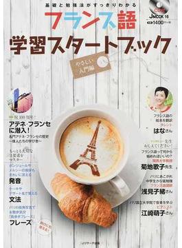 フランス語学習スタートブック 基礎と勉強法がすっきりわかる やさしい入門編