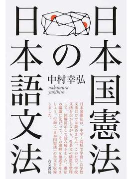 日本国憲法の日本語文法
