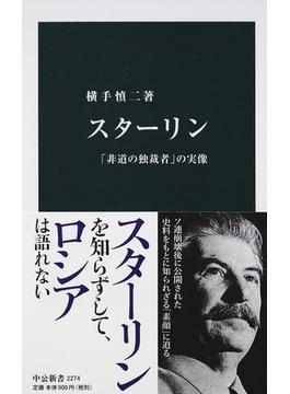 スターリン 「非道の独裁者」の実像(中公新書)