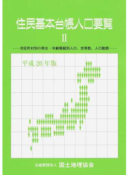 住民基本台帳人口要覧 市区町村別の男女・年齢階級別人口、世帯数、人口動態 平成26年版2