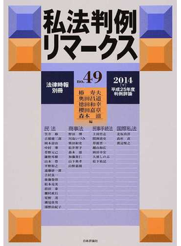私法判例リマークス 平成25年度判例評論 no.49(2014下)