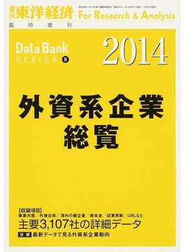 外資系企業総覧 2014