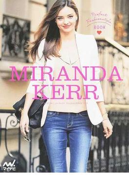 ミランダ・カー パーフェクトファッションスタイルブック
