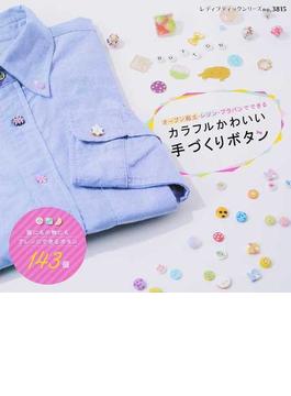 オーブン粘土・レジン・プラバンでできるカラフルかわいい手づくりボタン 服にも小物にもアレンジできるボタン143個(レディブティックシリーズ)