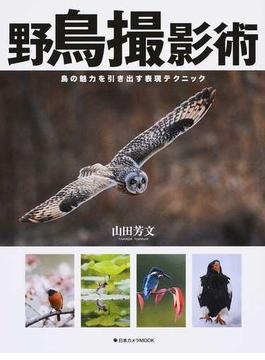 野鳥撮影術 鳥の魅力を引き出す表現テクニック(日本カメラMOOK)
