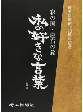 私の好きな言葉 彩の国・座右の銘 埼玉新聞創刊70周年記念