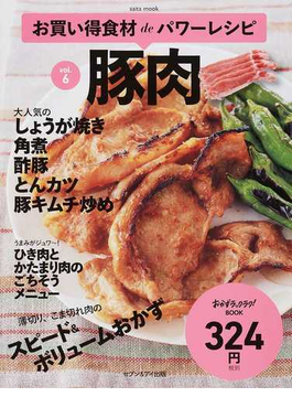 豚肉(saita mook)