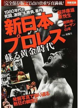 新日本プロレス蘇る黄金時代 完全保存版(別冊宝島)