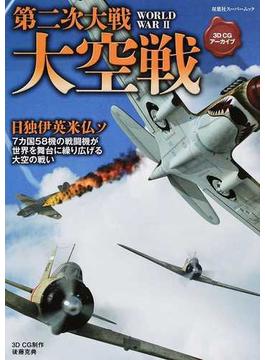 大空戦 第二次大戦 日独伊英米仏ソの戦闘機たちの大空の戦い(双葉社スーパームック)